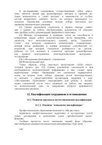 Сканированный текст Марр, Шмидт. Управление персоналом статья по менеджменту