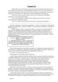 Контрольня работа по Криминалистике РГУ им.Канта контрольная по криминалистике