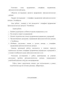 Специфика продвижения офтальмологических центров г. Челябинска диплом по масс-медиа и рекламе