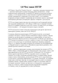 Протоколы http и https курсовая по кибернетике