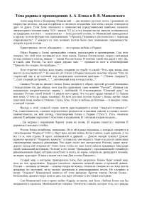 Тема родины в произведениях А. А. Блока и В. В. Маяковского сочинение по русской литературе