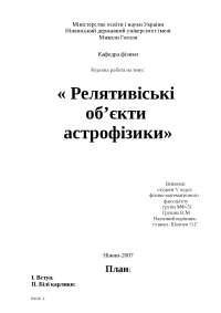 Объекты астрофизики курсовая по астрономии на украинском языке