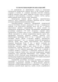 Технология кондитерских изделий доклад по технологии