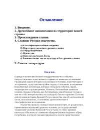 Язычество восточных славян реферат по культурологии