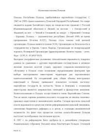 Налоговая система Польши доклад по налогам