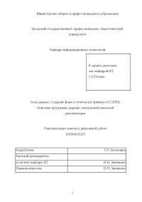 Базы данных. Создание форм и отчетов (на примере ACCESS) диплом по программированию и компьютерам , Дипломная из Программирование