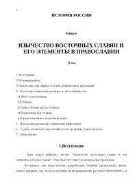 Восточные славяне и элементы в православии реферат по истории