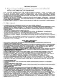 Шпоры по предмету Управление персоналом шпора 2010 по управлению персоналом