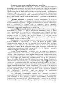 Архитектурные памятники Кремлёвского ансамбля (лекции) лекция по москвоведению