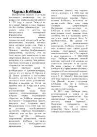 Чарльз Бэббидж реферат по кибернетике , Сочинения из Методы и средства обеспечения кибербезопасности