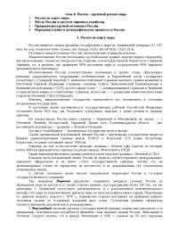 Россия как крупный регион мира лекция по экономической географии
