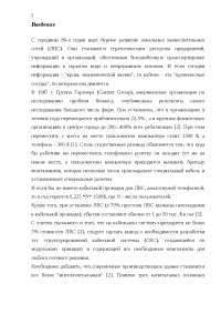 Проект структурированной кабельной системы диплом по кибернетике