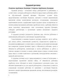 Трудовой договор доклад по трудовому праву