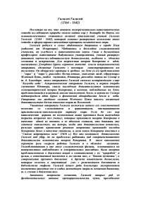 Галилео Галилей доклад по физике , Упражнения и задачи из Физика