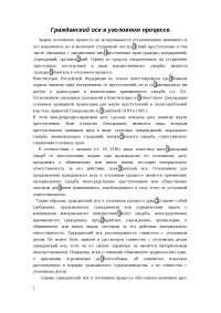 Гражданский иск в суде РФ реферат по уголовному праву и процессу