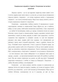 Національна свідомість і гідність. Патріотизм: як ми його розуміємо сочинение по новому или неперечисленному предмету на украинском языке