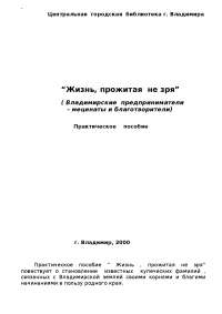 Владимирские предприниматели доклад по предпринимательству