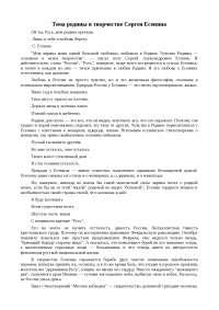 Тема родины в творчестве Сергея Есенина сочинение по русской литературе