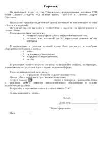Дипломный проект (Отопительно-производственная котельная ГУП ФАПК Якутия) диплом по теплотехнике