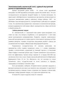 Экономический и валютный союз доклад по международным отношениям