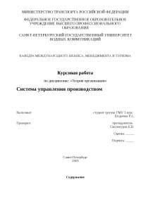 Система управления производством курсовая по теории организации