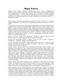 Жорж Кювье доклад по новому или неперечисленному предмету