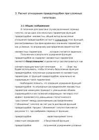 Расчет отношения правдоподобия при сложных гипотезах лекция по радиоэлектронике