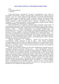 Население, ремесла и торговля Москвы XVI-го века доклад по москвоведению