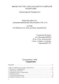 Особенности и стиль деловых документов курсовая по делопроизводству