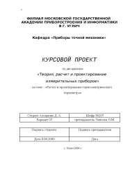 Расчет и проектирование термоэлектрического термометра курсовая по новому или неперечисленному предмету