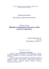 Методы планирования персонала и виды планов по персоналу доклад по управлению