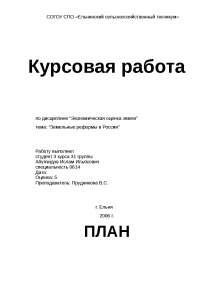 Земельные реформы в России курсовая по новому или неперечисленному предмету