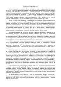 Значение биологии доклад по биологии