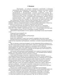 Канализация диплом по строительству
