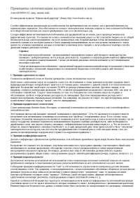 Принципы оптимизации налогообложения методические указания по бухгалтерскому учету и аудиту