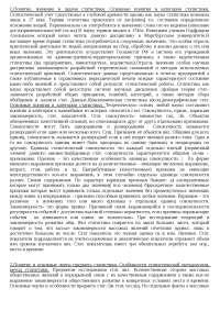 Шпоры по статистике шпора по статистике