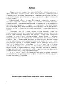 Административная ответственность за незаконный оборот оружия курсовая по административному праву