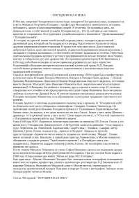 Погодинская изба доклад по москвоведению