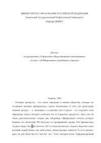 Лоббирование доклад по управлению