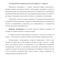 Экстракционные аппараты системы жидкость-жидкость реферат 2012 по новому или неперечисленному предмету