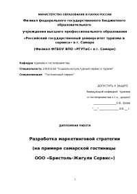 Разработка маркетинговой стратегии на примере самарской гостиницы Бристоль-Жигули Сервис диплом 2013 по маркетингу