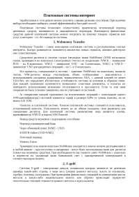 Платежные системы интернет доклад по менеджменту