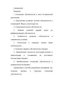 Частная собственность Украина реферат по новому или неперечисленному предмету