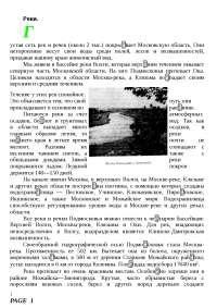 Реки и озера Подмосковья доклад по москвоведению