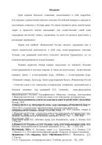 Библиофильское издание Живописная Россия М.О.Вольфа реферат по новому или неперечисленному предмету