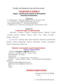 Гидромеханика(лекции) лекция по новому или неперечисленному предмету