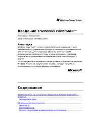 Знакомство с Windows PowerShell™ (документация - учебник по сему языку) книга по программированию и компьютерам