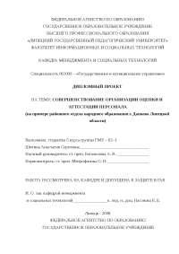 Совершенствование организации оценки и аттестации персонала на примере РОНО диплом по управлению персоналом