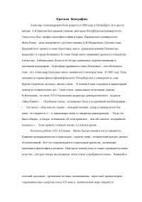 Тема Революции в Творчестве Блока сочинение по русской литературе