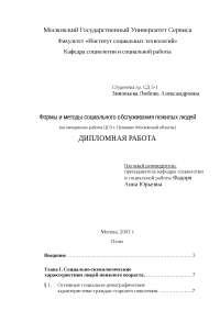 Формы и методы социального обслуживания пожилых людей диплом по новому или неперечисленному предмету